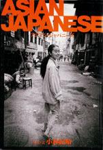 小谷建仁のBlog-アジアン・ジャパニーズ